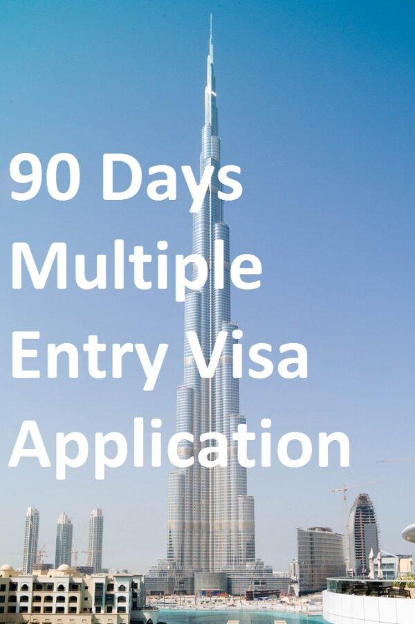 طلب تأشيرة دخول متعدد لمدة 90 يوم