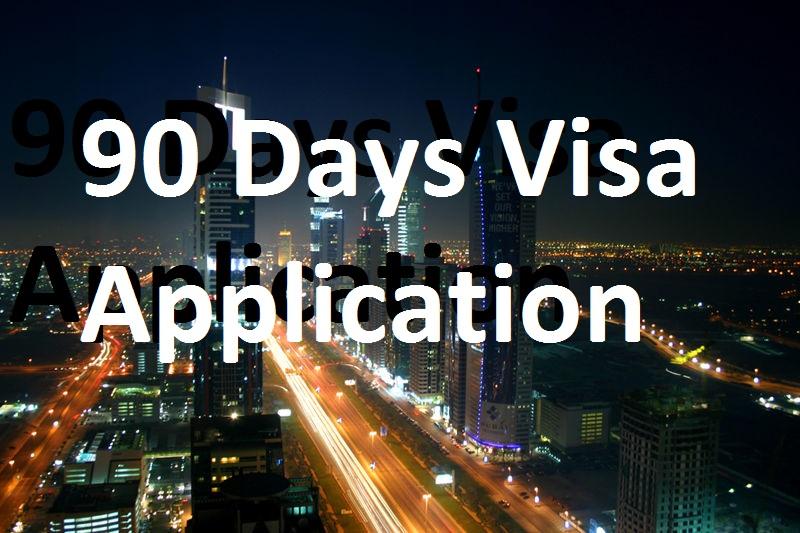 طلب تأشيرة 90 يوم